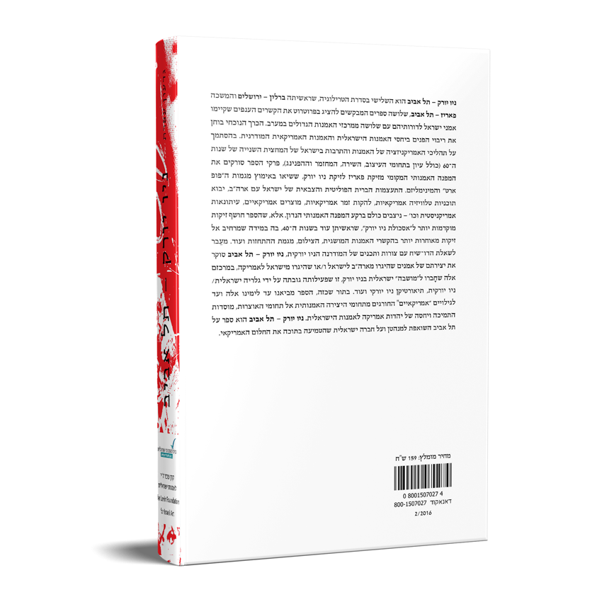 כריכה אחורית של הספר ניו יורק – תל אביב, גדעון עפרת, קרן לוין לאמנות, 2016