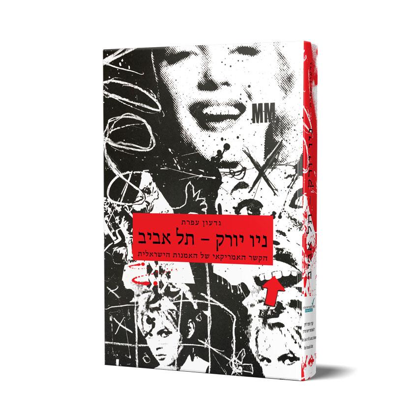 כריכה של הספר ניו יורק – תל אביב, גדעון עפרת, קרן לוין לאמנות, 2016
