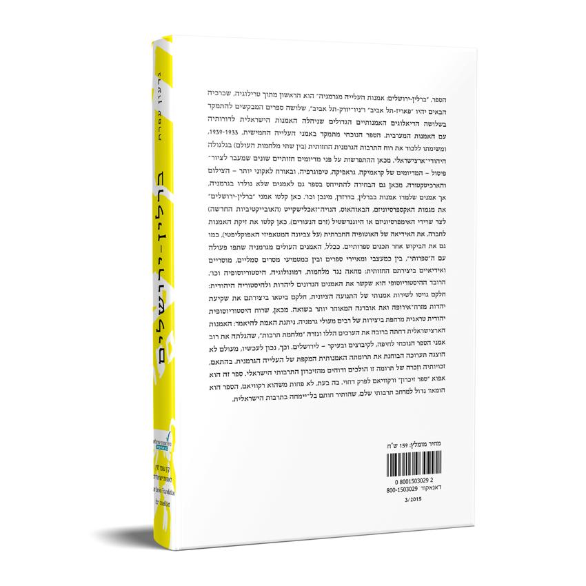 כריכה אחורית של הספר ברלין – ירושלים, גדעון עפרת, קרן לוין לאמנות, 2015