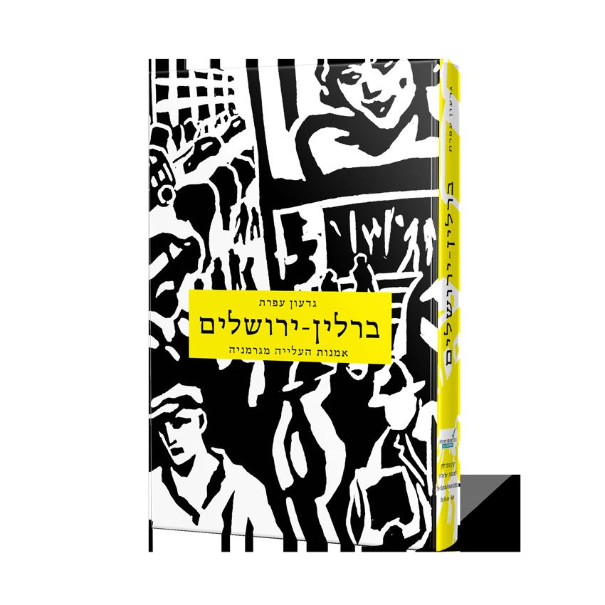 כריכה של הספר ברלין – ירושלים, גדעון עפרת, קרן לוין לאמנות, 2015