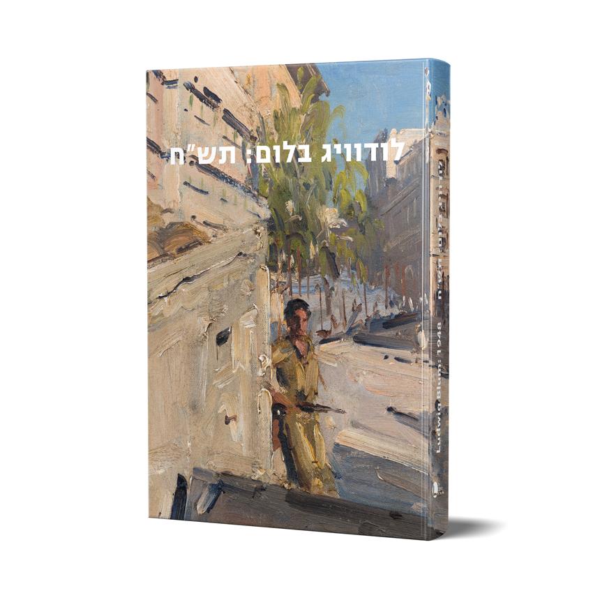 """לודוויג בלום: תש""""ח, גדעון עפרת, קרן לוין לאמנות, 2018"""