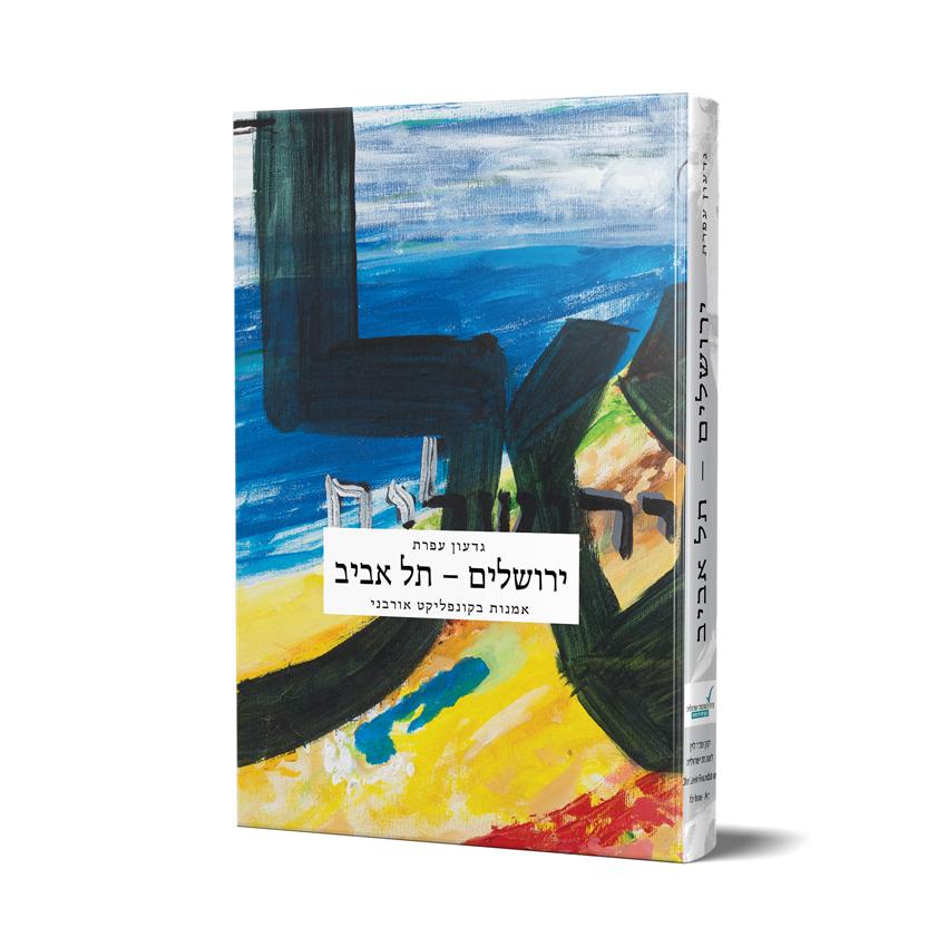 ירושלים – תל אביב, גדעון עפרת, קרן לוין לאמנות, 2016