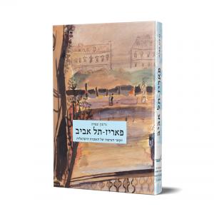 כריכה של הספר פאריז – תל אביב, גדעון עפרת, קרן לוין לאמנות, 2015