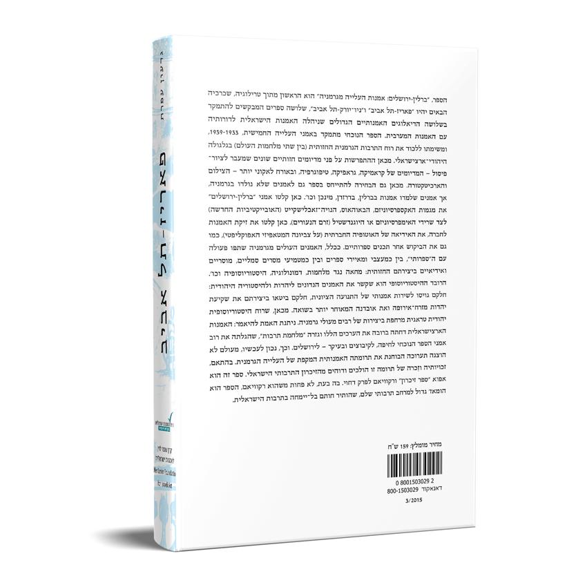כריכה אחורית של הספר פאריז – תל אביב, גדעון עפרת, קרן לוין לאמנות, 2015