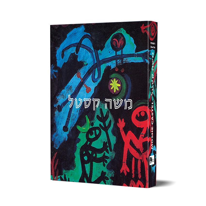 משה קסטל- כריכת ספר