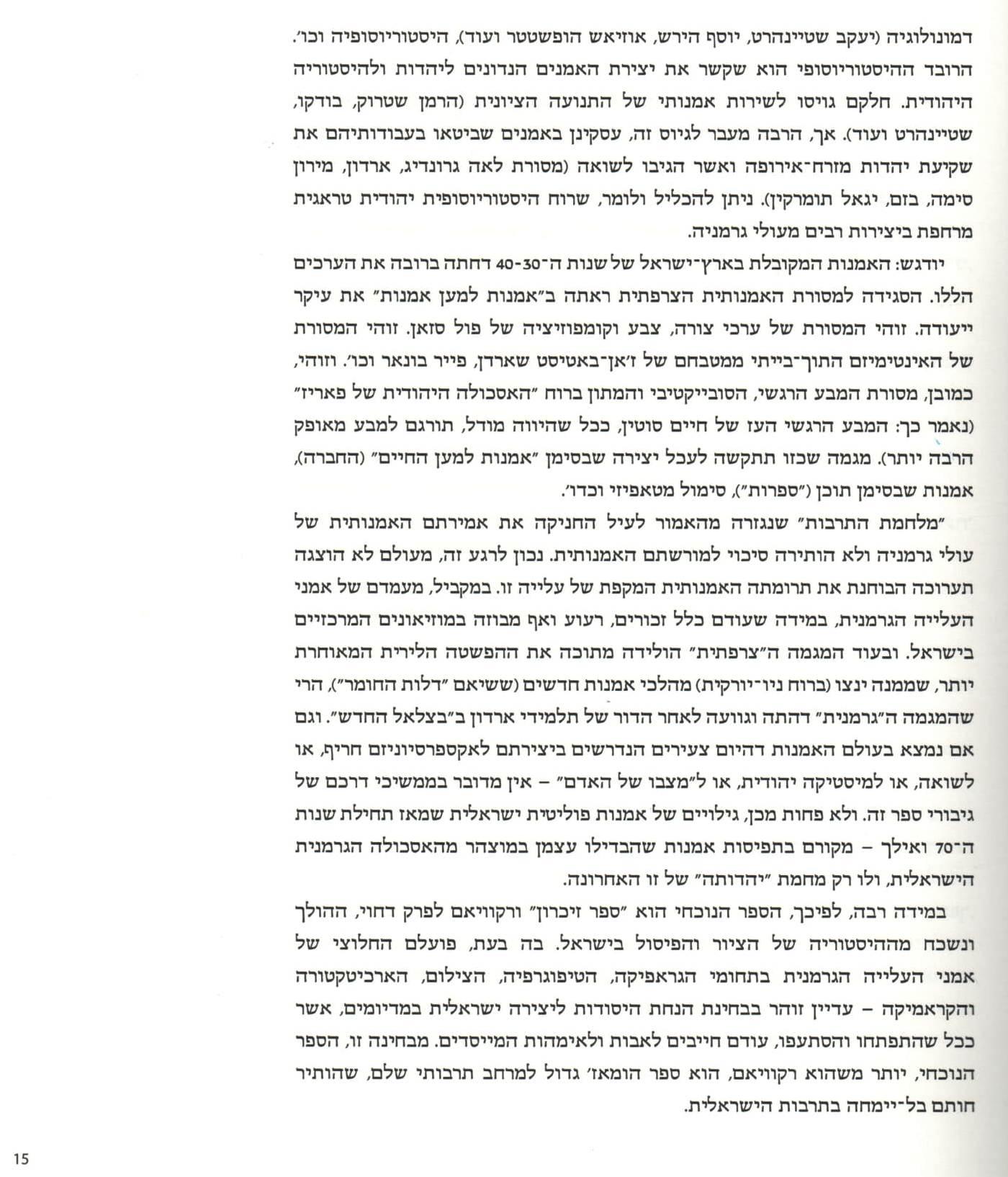 ברלין ירושלים_5-1