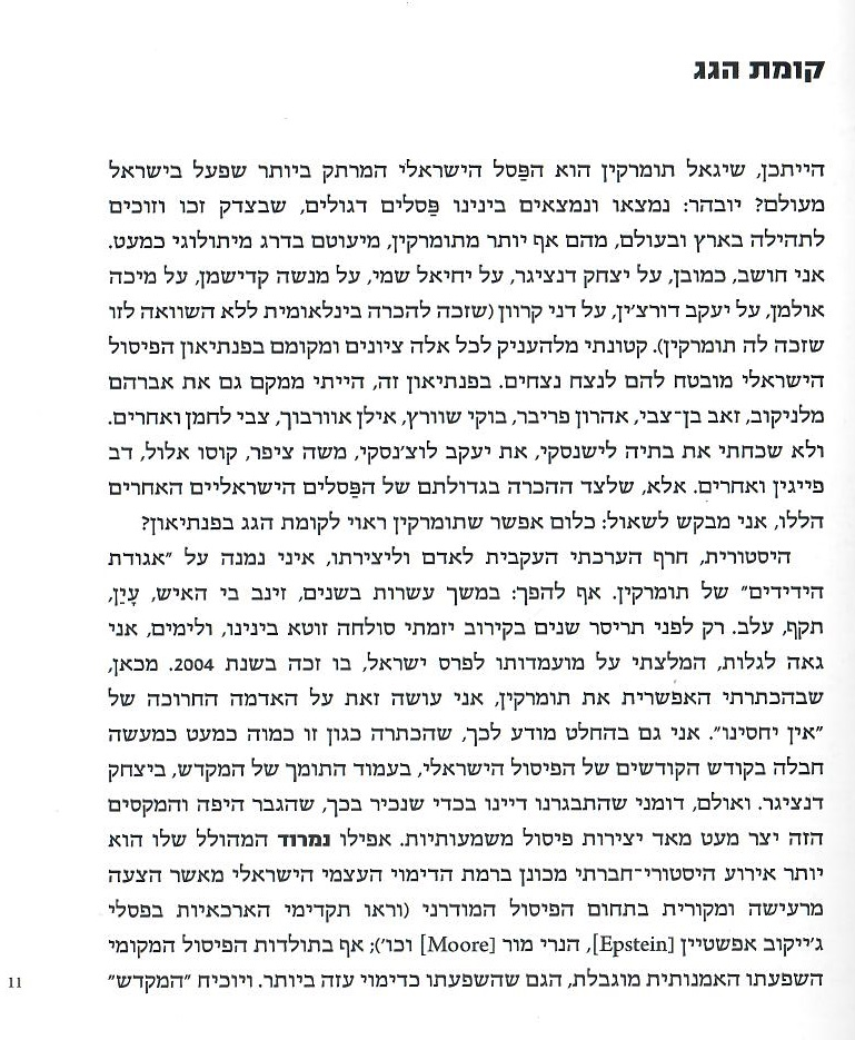 יגאל תומרקין_מבוא_עמ 1