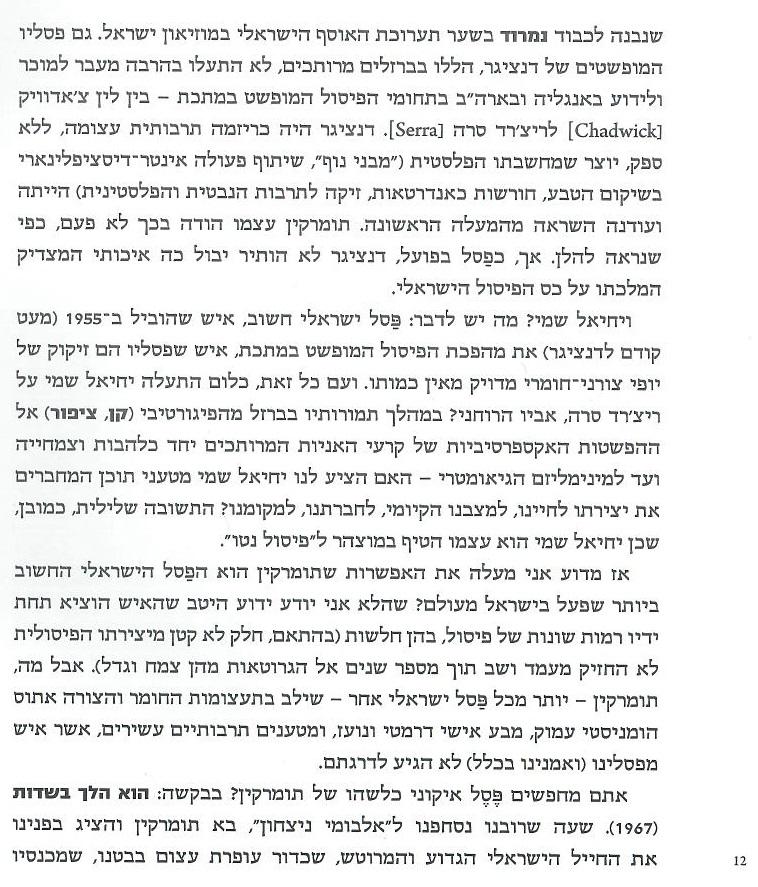 יגאל תומרקין_מבוא_עמ 2