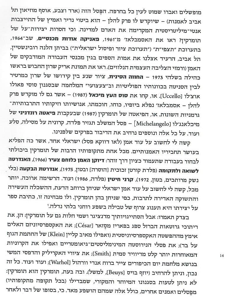 יגאל תומרקין_מבוא_עמ 3
