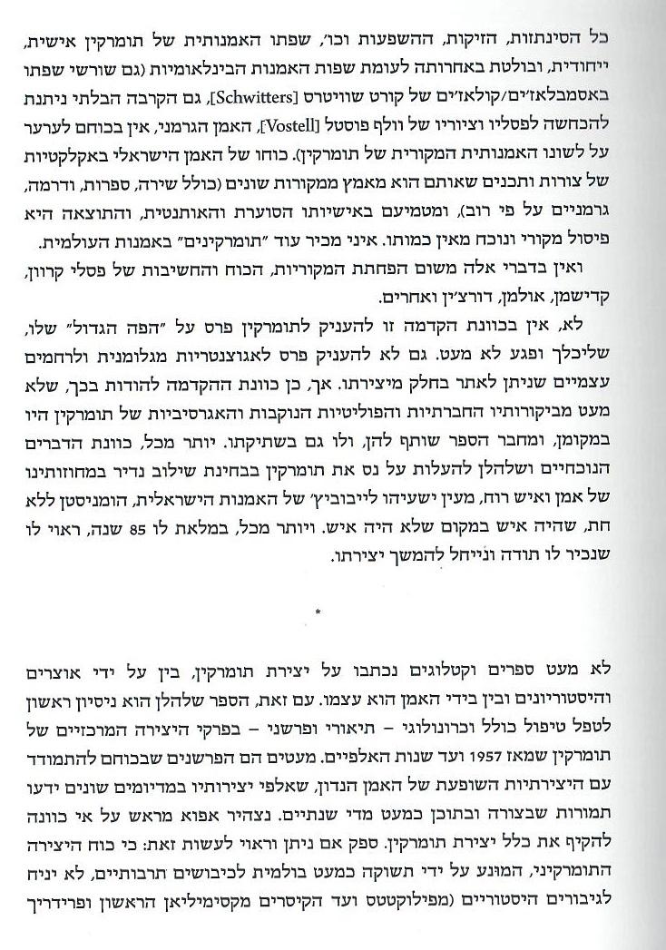 יגאל תומרקין_מבוא_עמ 4