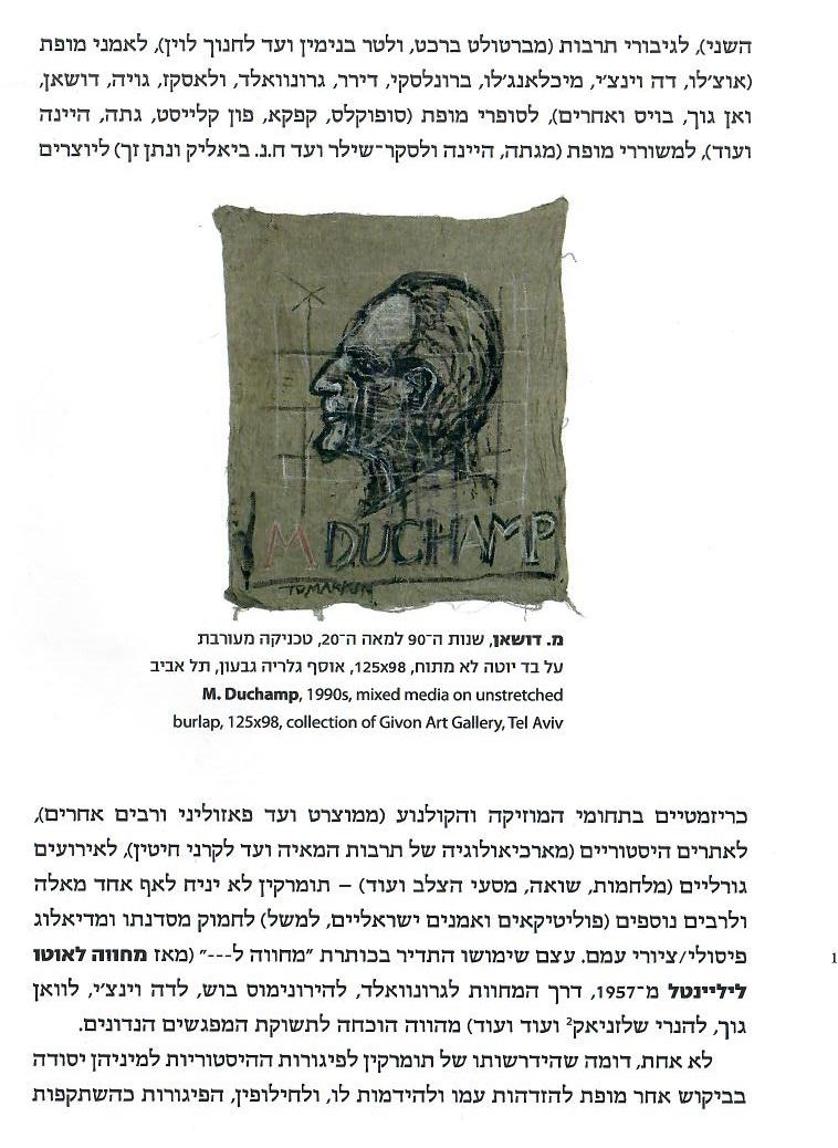 יגאל תומרקין_מבוא_עמ 5
