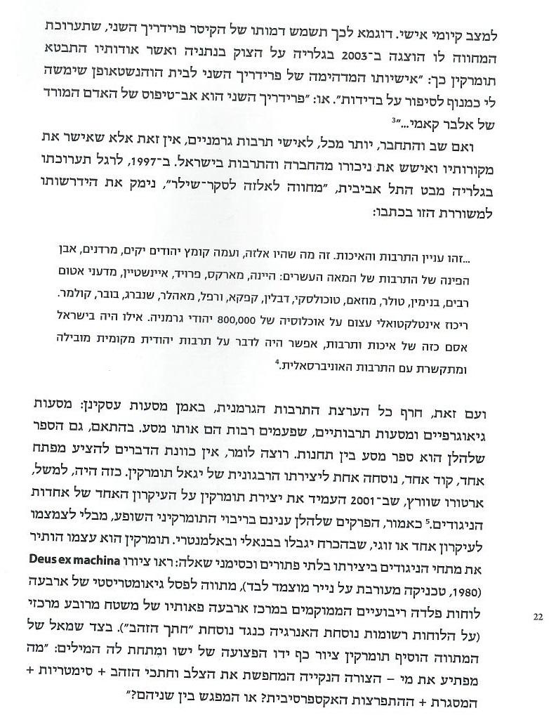 יגאל תומרקין_מבוא_עמ 6