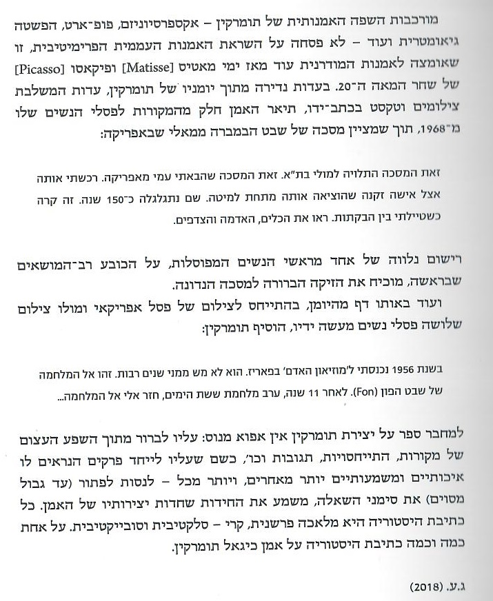 יגאל תומרקין_מבוא_עמ 7